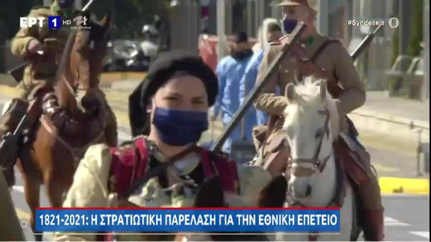Παρακολουθήστε σε Επανάληψη την Στρατιωτική Παρέλαση (25ης Μαρτίου) Αφιέρωμα 1821-2021 (VIDEO  -  25/03/2021)