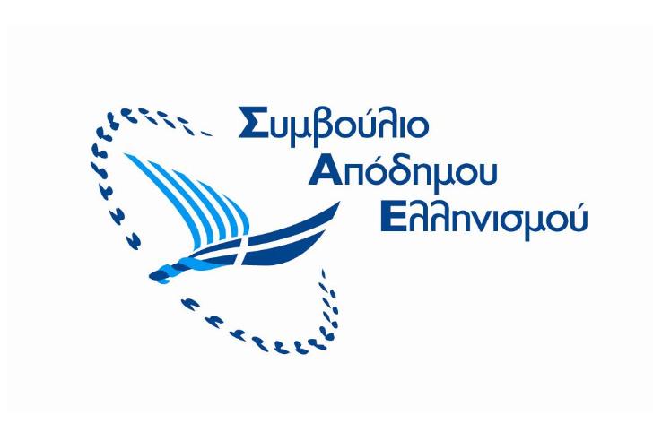 Το Νέο Συμβούλιο Αποδήμου Ελληνισμού και η Εκκλησία