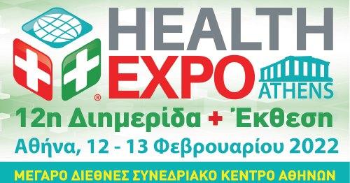 Health Expo Athens - 12η ΔΙΗΜΕΡΙΔΑ & ΕΚΘΕΣΗ θα διοργανωθεί στις 12 - 13 Φεβρουαρίου 2022