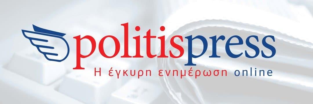 Politispress - Η έγκυρη ενημέρωση online