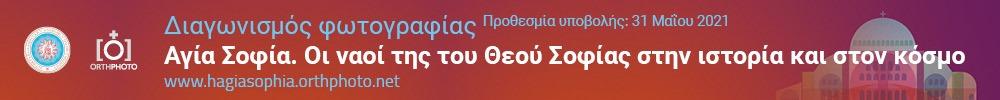 Χορηγός Επικοινωνίας του διαγωνισμού φωτογραφίας Αγία Σοφία. Οι ναοί της του Θεού Σοφίας στην ιστορία και στον κόσμο είναι και το Εκκλησιαστικό Ιστολόγιο Lavaron.com.gr (Προθεσμία υποβολής: 31 Μαΐου 2021)