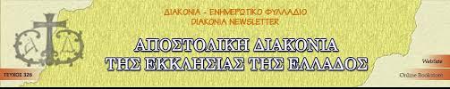 e-shop - Αποστολική Διακονία της Εκκλησίας της Ελλάδος
