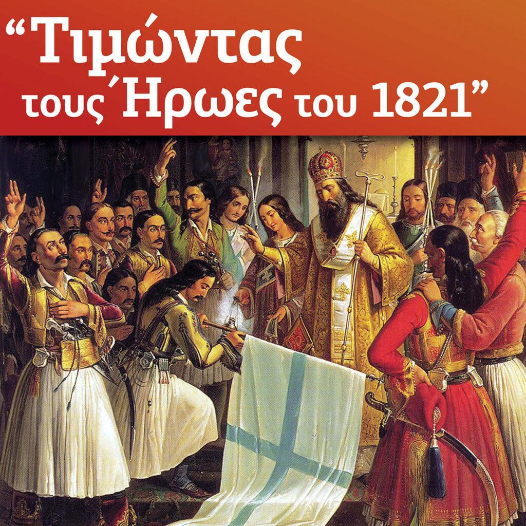 Βίντεο αφιέρωμα για τα 200 χρόνια από την Επανάσταση από την Ιερά Μητρόπολη Νέας Κρήνης και Καλαμαριάς (VIDEO)