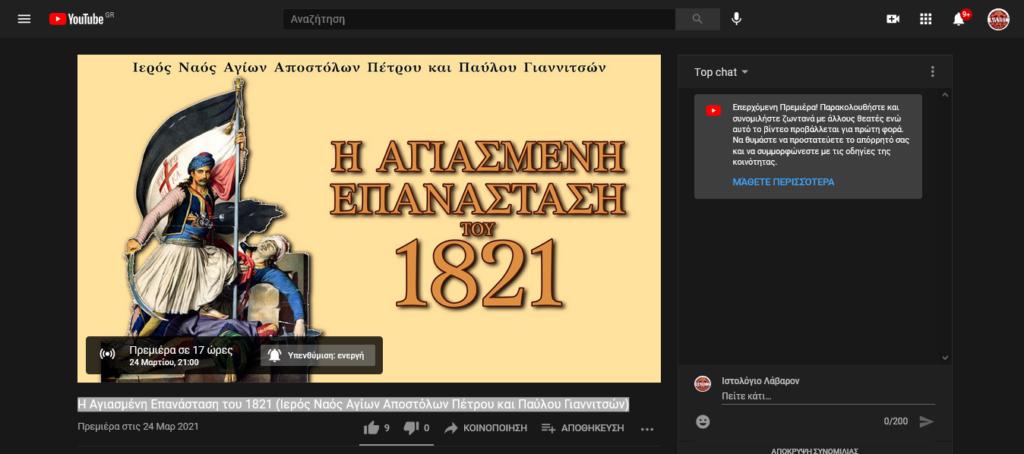 Παρακολουθήστε σε Επανάληψη την Εκδήλωση: Η Αγιασμένη Επανάσταση του 1821 που διοργάνωσε ο Ιερός Ναός Αγίων Αποστόλων Πέτρου και Παύλου Γιαννιτσών (VIDEO  -  24/03/2021)
