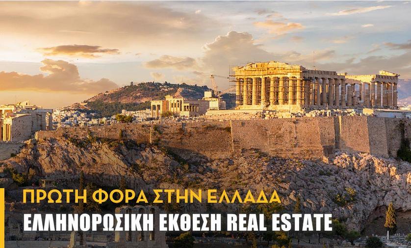 Χορηγός Επικοινωνίας της Ελληνορωσικής έκθεσης Real Estate INGREECE είναι και το Εκκλησιαστικό Ιστολόγιο Lavaron.com.gr
