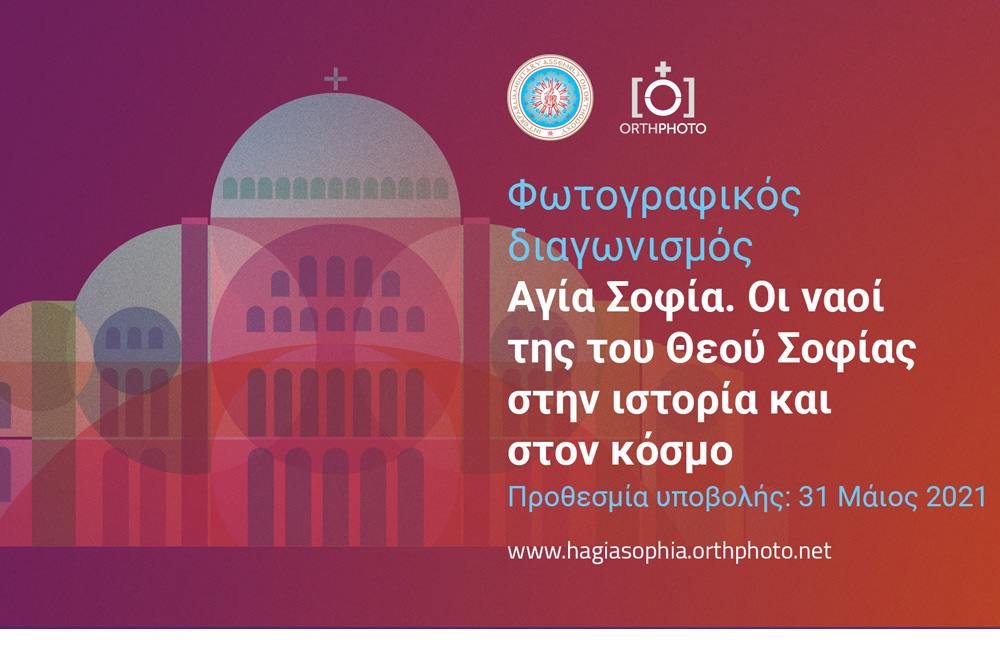 Φωτογραφικός Διαγωνισμός Αγία Σοφία - Οι Ναοί της του Θεού Σοφίας στην Ιστορία και στον κόσμο (Προθεσμία Υποβολής μέχρι 31 Μαίου 2021)