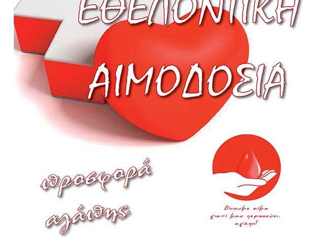 Εθελοντική Αιμοδοσία διοργανώνει η Ιερά Μητρόπολη Κερκύρας, Παξών και Διαποντίων Νήσων την Κυριακή 4 Απριλίου 2021