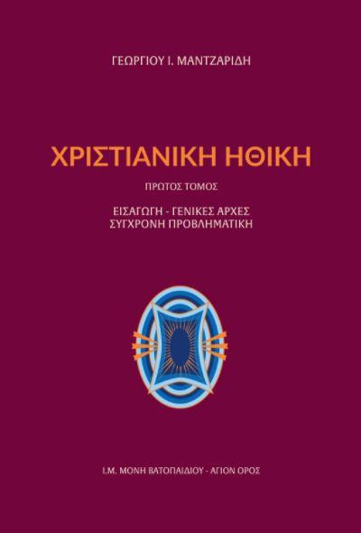 Από τις Εκδόσεις της Ιεράς Μεγίστης Μονής Βατοπαιδίου κυκλοφορεί η ανανεωμένη Έκδοση της Χριστιανικής Ηθικής του Ομοτίμου Καθηγητού της Θεολογικής Σχολής του Α.Π.Θ. κ. Γεωργίου Μαντζαρίδη σε 3 Τόμους