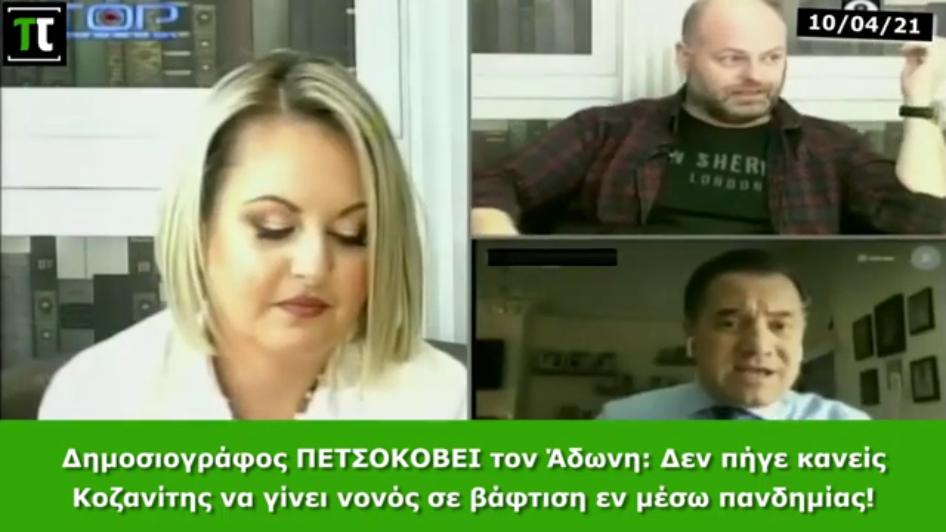 Δημοσιογράφος ΠΕΤΣΟΚΟΒΕΙ τον Άδωνη: Δεν πήγε κανείς Κοζανίτης να γίνει νονός εν μέσω πανδημίας (VIDEO)