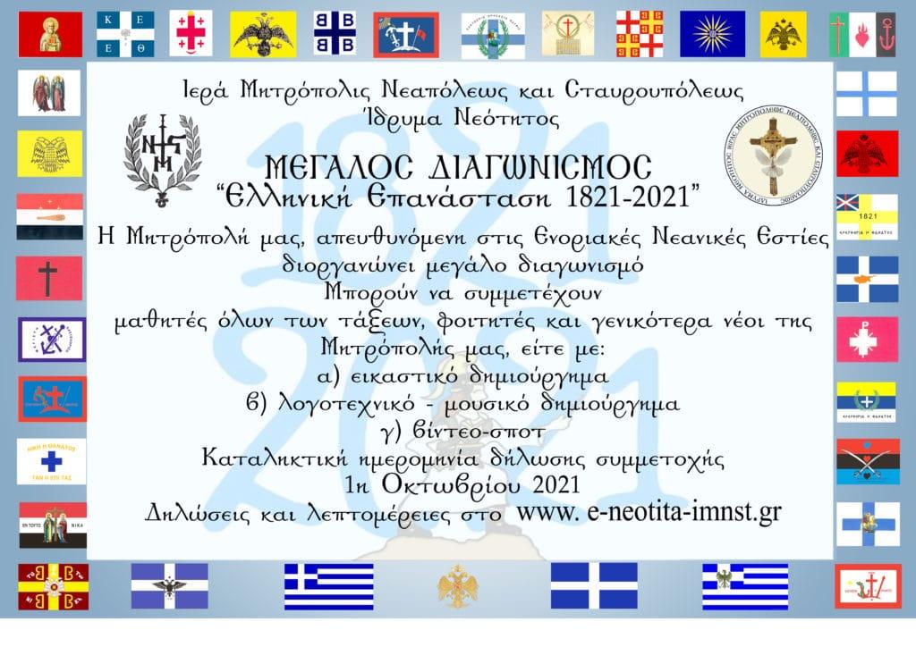 Νεανικός Διαγωνισμός: «Ελληνική Επανάσταση 1821-2021»
