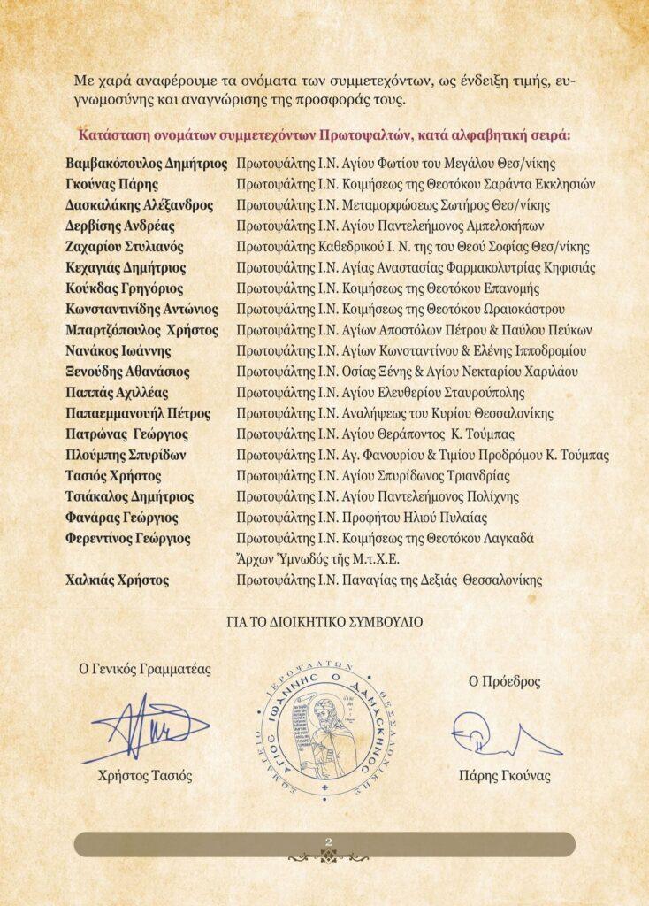 """Το Σωματείο Ιεροψαλτών Θεσσαλονίκης ανταποκρινόμενο σε Πρόσκληση του Μεγάρου Μουσικής της Συμπρωτεύουσας συμμετέχει με """"ομάδα επιλέκτων"""" στο Πασχαλιάτικο Εορταστικό του Πρόγραμμα"""