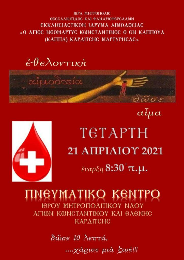Εθελοντική Αιμοδοσία διοργανώνει ο Ιερός Μητροπολιτικός Ναός Αγίων Κωνσταντίνου και Ελένης / Καρδίτσης την Τετάρτη 21 Απριλίου 2021