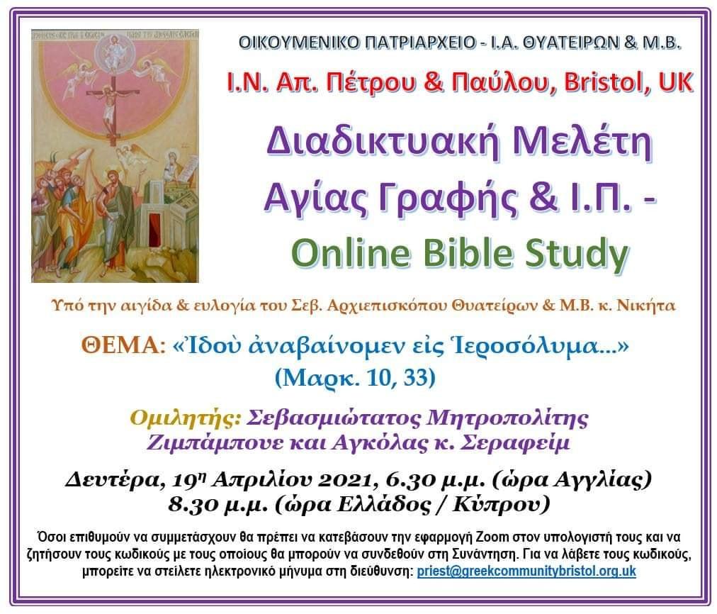 Παρακολουθήστε σε Επανάληψη την Διαδικτυακή Μελέτη Αγίας Γραφής όπου διοργανώθηκε Διαδικτυακά στις 19/04/2021 με θέμα: <<Ιδού αναβαίνομεν εις Ιεροσόλυμα...>> (Μάρκ. 10, 33) (VIDEO)