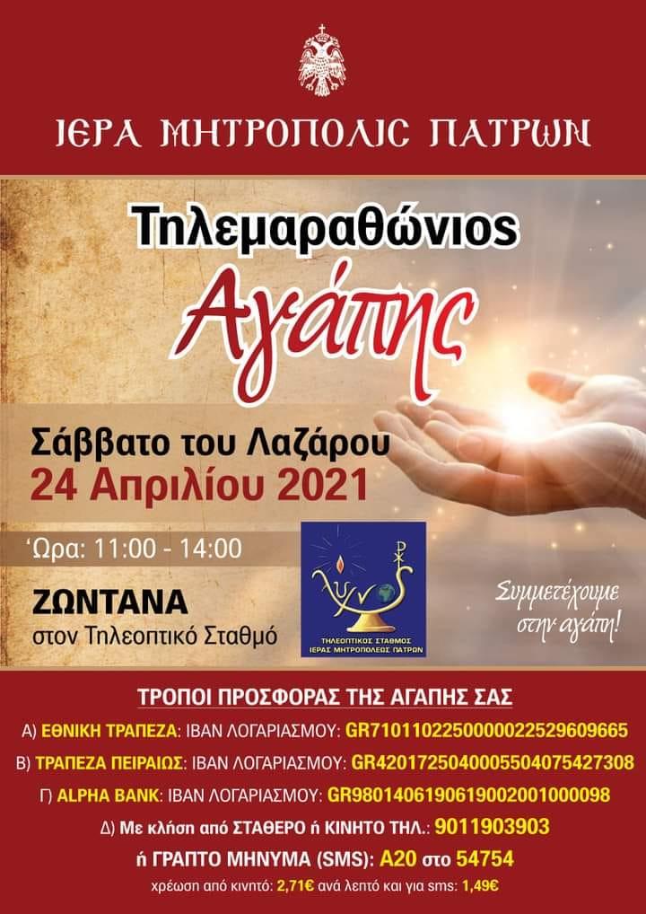 Τηλεμαραθώνιο Αγάπης διοργανώνει η Ιερά Μητρόπολις Πατρών το Σάββατο του Λαζάρου 24/04/2021