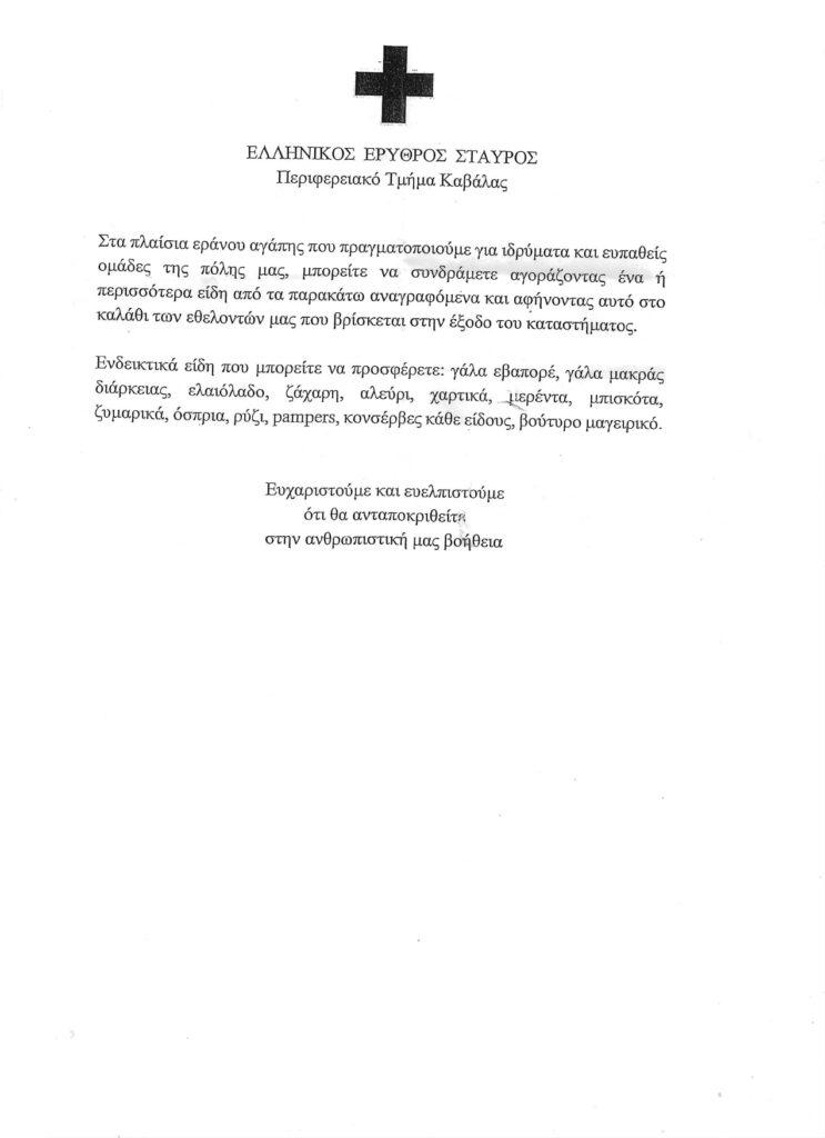 Ερανό Αγάπης πραγματοποιούν για τα Ιδρύματα και στις Ευπαθείς ομάδες ο Ελληνικός Ερυθρός Σταρός του Περιφερειακού Τμήματος Καβάλας