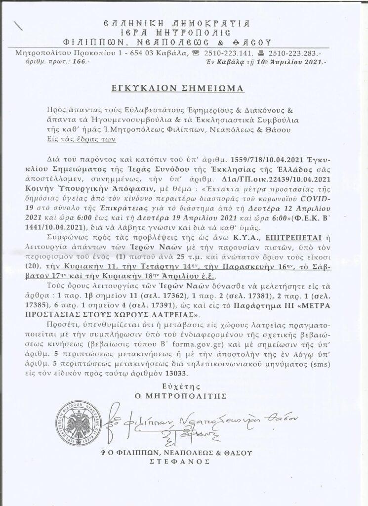 Εγκύκλιον Σημείωμα της Ιεράς Μητροπόλεως Φιλίππων, Νεαπόλεως & Θάσου για τα έκτακτα Μέτρα Προστασίας της Δημόσιας Υγείας του COVID-19