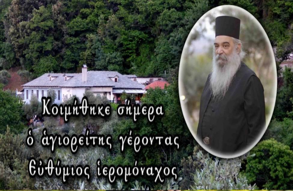 Άγιον Όρος