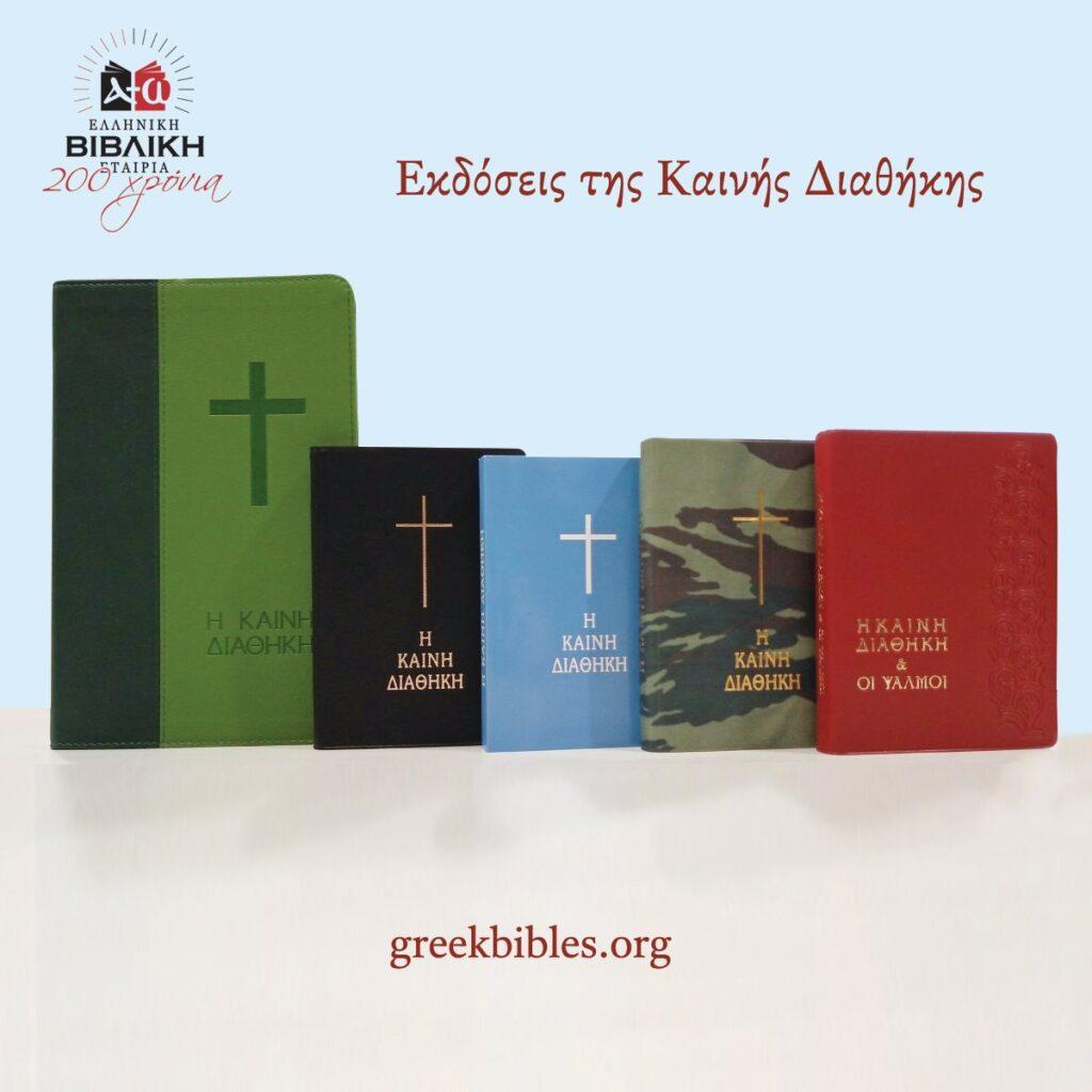 Το Βιβλιοπωλείο της Ελληνικής Βιβλικής Εταιρίας Εκδόσεις της Καινής Διαθήκης