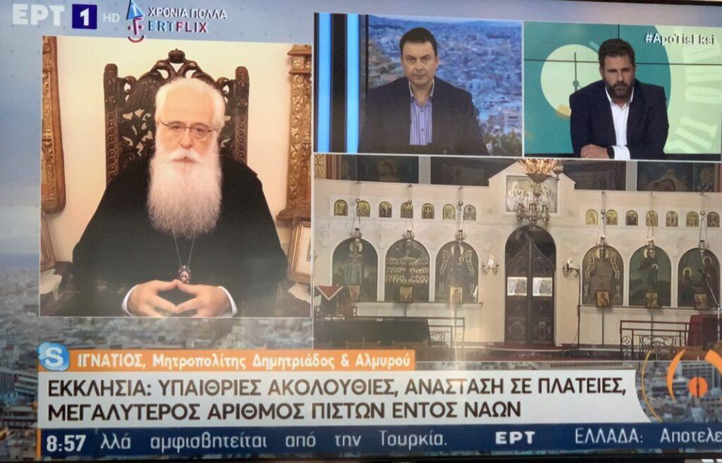 Σεβασμιώτατος Μητροπολίτης Δημητριάδος και Αλμυρού κ.κ. Ιγνάτιος: H Ανάσταση πρέπει να γίνει κανονικά στις 12 τα μεσάνυχτα (VIDEO)