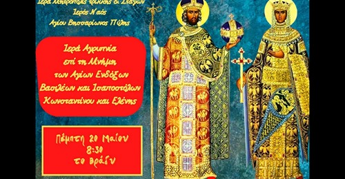 Παρακολουθήστε σε Επανάληψη την Ιερά Αγρυπνία προς τιμή και Μνήμη των Αγίων Ισαποστόλων Κωνσταντίνου και Ελένης από τον Ιερό Ναό Αγίου Νικολάου / Πύλης (VIDEO  -  20/05/2021)