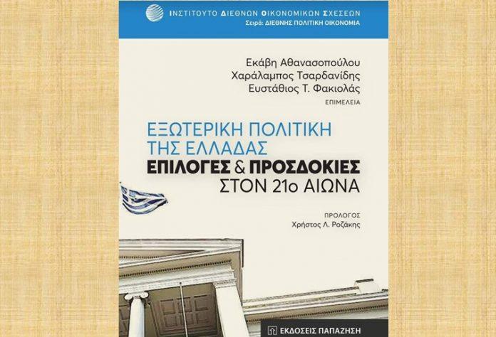 Βιβλιοπαρουσίαση: Εξωτερική πολιτική της Ελλάδας – Επιλογές και προσδοκίες στον 21ο αιώνα