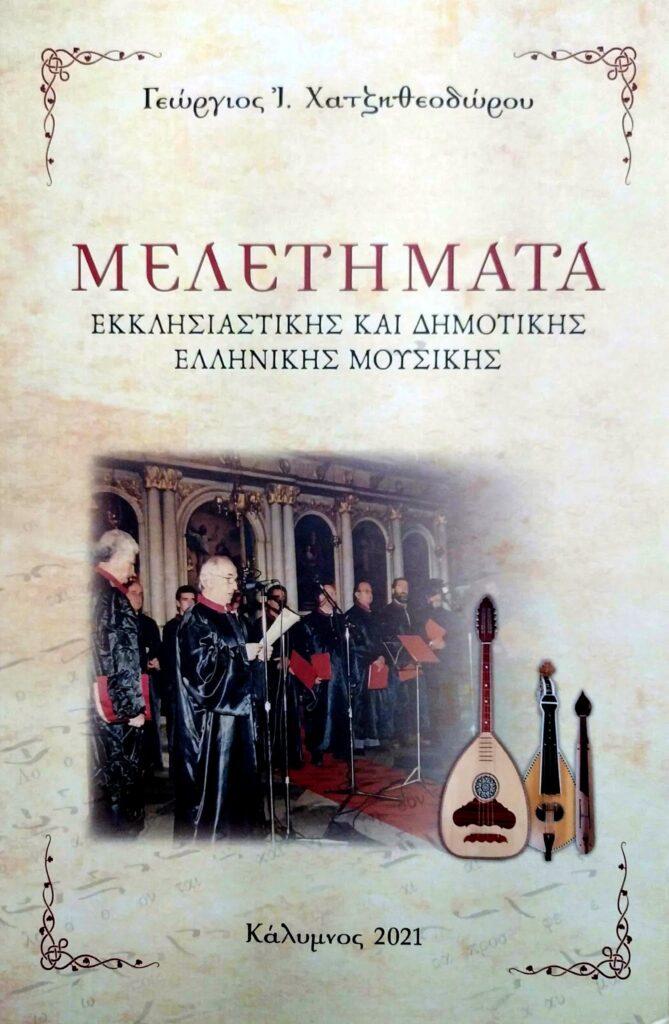 (Νέα έκδοση) Μελετήματα Εκκλησιαστικής και Δημοτικής Ελληνικής Μουσικής - Του Γεωργίου Χατζηθεοδώρου