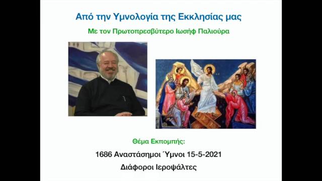 ΑΠΟ ΤΗΝ ΥΜΝΟΛΟΓΙΑ ΤΗΣ ΕΚΚΛΗΣΙΑΣ ΜΑΣ, με τον π. Ιωσήφ Παλιούρα (VIDEO)