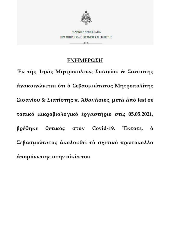 Θετικός στον κορονοϊό ο Σεβασμιώτατος Μητροπολίτης Σισανίου και Σιατίστης  κ.κ. Αθανάσιος
