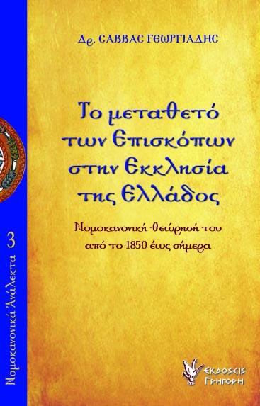 Εκκλησία της Ελλάδος
