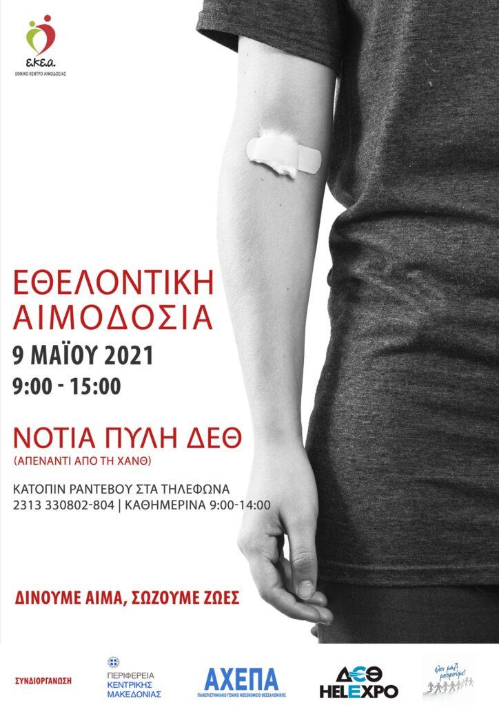 Το Πανεπιστημιακό Γενικό Νοσοκομείο Θεσσαλονίκης «ΑΧΕΠΑ», το «Όλοι μαζί μπορούμε», και η ΔΕΘ HELEXPO A.E. διοργανώνουν Εθελοντική Αιμοδοσία την Κυριακή 09/05/2021