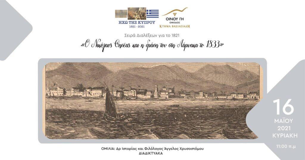 Διαλέξεις για το 1821 - «Ο Νικόλαος Θησέας και η δράση του στη Λάρνακα το1833» (VIDEO)