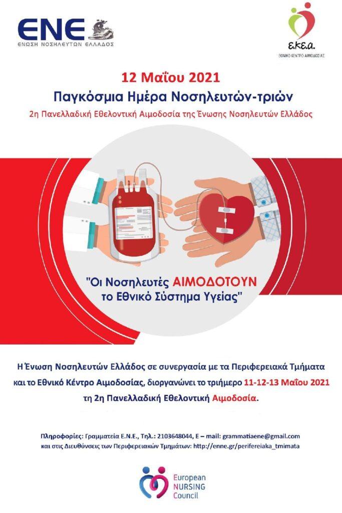 """""""Οι Νοσηλευτές ΑΙΜΟΔΟΤΟΥΝ το Εθνικό Σύστημα Υγείας"""" (11-12-13 Μαϊου 2021)"""