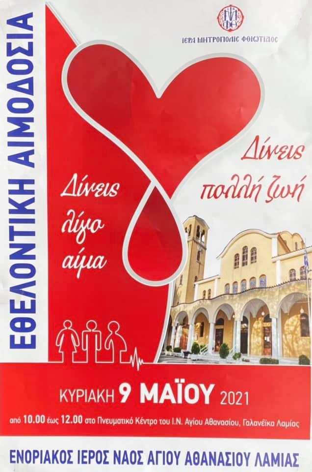 Εθελοντική Αιμοδοσία διοργανώνει ο Ιερός Ναός Αγίου Αθανασίου / Λαμίας στις 09/05/2021