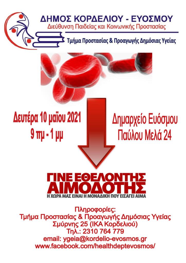 Εθελοντική Αιμοδοσία διοργανώνει ο Δήμος Κορδελιού - Ευόσμου την Δευτέρα 10/05/2021