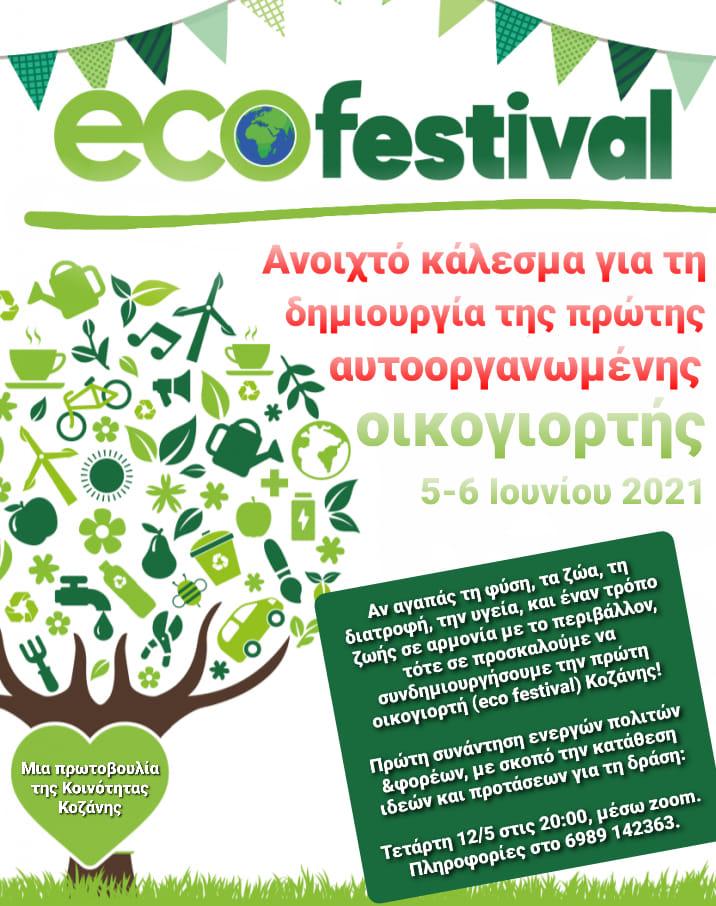 Ανοιχτό κάλεσμα της Κοινότητας Κοζάνης σε Διαδικτυακή συνάντηση για τη δημιουργία ενός Τοπικού eco festival... - Θα είμαστε όλοι εκεί!!!