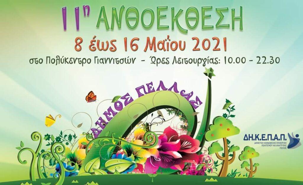11η Ανθοέκθεση διοργανώνεται από τις 08 έως 16 Μαϊου 2021 στο Πολύκεντρο / Γιαννιτσών
