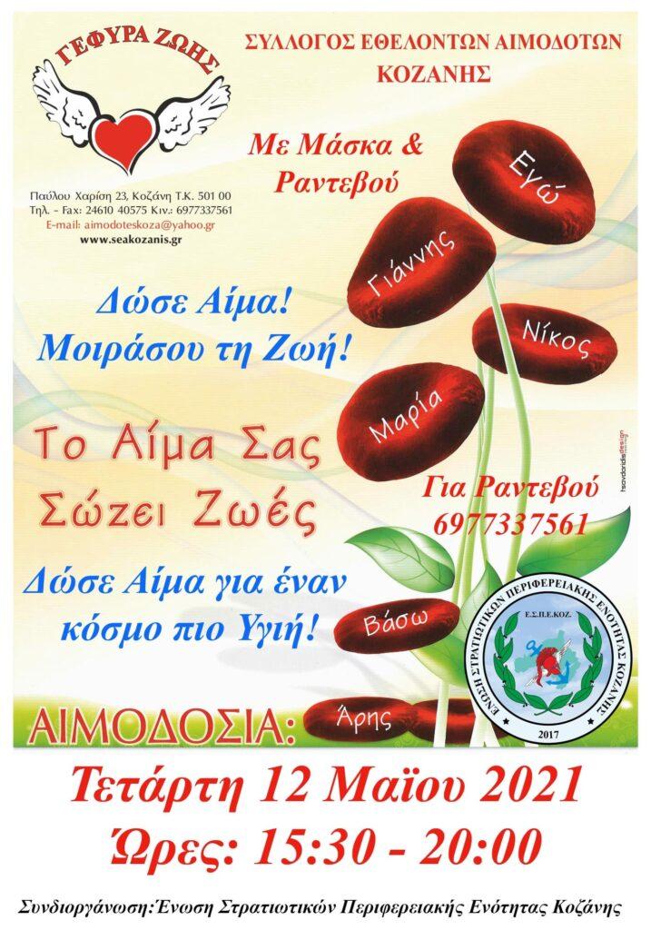 Εθελοντική Αιμοδοσία διοργανώνειο Σύλλογος Εθελοντών Αιμοδοτών Κοζάνης την Τετάρτη 12/05/2021