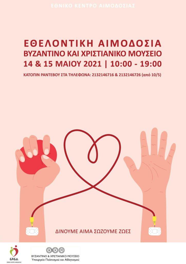 Το Ε.ΚΕ.Α διοργανώνει διήμερη Εθελοντική Αιμοδοσία στον καλαίσθητο κήπο του Βυζαντινού και Χριστιανικού Μουσείου στις 14 και 15 Μαϊου 2021
