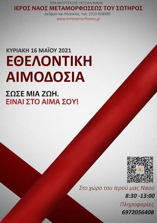 Εθελοντική Αιμοδοσία διοργανώνει ο Ιερός Ναός Μεταμορφώσεως του Σωτήτος επί της Οδού Δελφών και Μιαούλη / Θεσσαλονίκης στις 16/05/2021