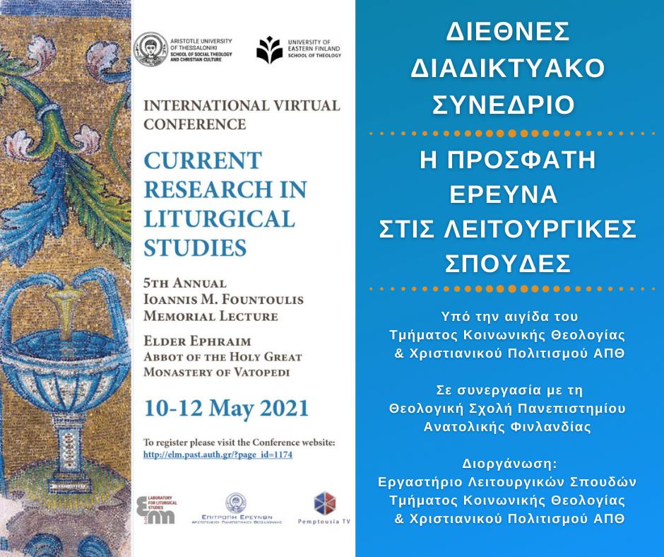 Διεθνές Διαδικτυακό Συνέδριο με θέμα την πρόσφατη έρευνα στις λειτουργικές σπουδές διοργανώνει το Εργαστήριο Λειτουργικών Μελετών του Τμήματος Κοινωνικής Θεολογίας και Χριστιανικού Πολιτισμού του ΑΠΘ (VIDEO)