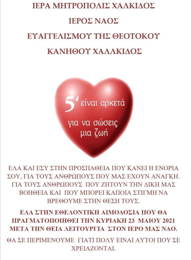 Εθελοντική Αιμοδοσία διοργανώνει ο Ιερός Ναός Ευαγγελισμός της Θεοτόκου ΚΑΝΗΘΟΥ Χαλκίδος στις 23/05/2021