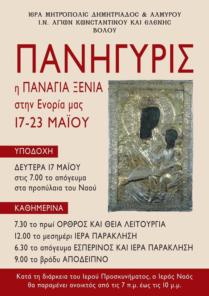 Θρησκευτική Πανήγυρις Ιερού Ναού Αγίων Ισαποστόλων Κωνσταντίνου και Ελένης Βόλου και Υποδοχή Ιεράς Εικόνος Παναγία Ξένια (17 έως 23 Μαϊου 2021)