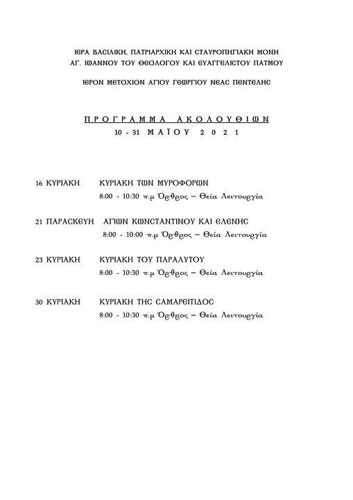 Πρόγραμμα Ιερών Ακολουθιών Ιεράς Βασιλικής, Πατριαρχικής και Σταυροπηγιακής Μονής Αγίου Ιωάννου του Θεολόγου και Ευαγγελιστού Πάτμου (Μάϊος 2021)