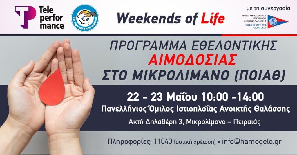 Δράση Εθελοντικής Αιμοδοσίας στον Πανελλήνιο Όμιλο Ιστιοπλοΐας Ανοιχτής Θαλάσσης (ΠΟΙΑΘ)