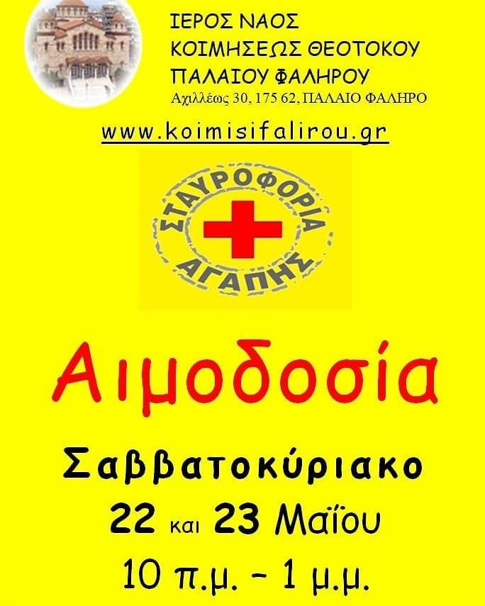 Εθελοντική Αιμοδοσία διοργανώνει ο Ιερός Ναός Κοιμήσεως της Θεοτόκου Παλαιού Φαλήρου