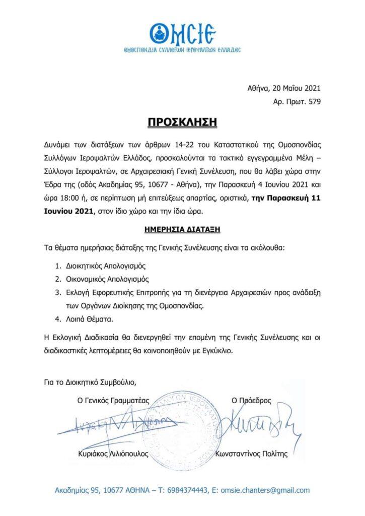 Διενέργεια Εκλογών διοργανώνει η Ομοσπονδία Συλλόγων Ιεροψαλτών Ελλάδος (ΟΜΣΙΕ) στις 4 Ιουνίου 2021