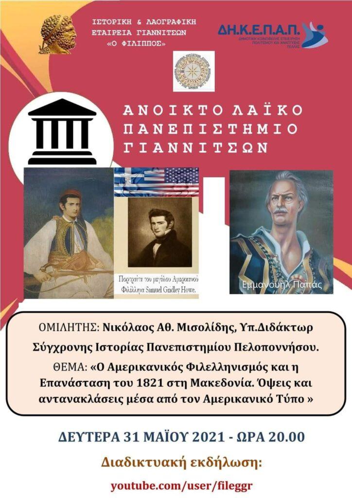 Διαδικτυακή ομιλία θα διοργανώσει το Ανοικτό Πανεπιστήμιο Γιαννιτσών στις  31/05/2021 με θέμα: <<Ο Αμερικανικός Φιλελληνισμός και η Επανάσταση του 1821 στη Μακεδονία. Όψεις αντανακλάσεις μέσα από τον Αμερικανικό Τύπο>> (VIDEO)