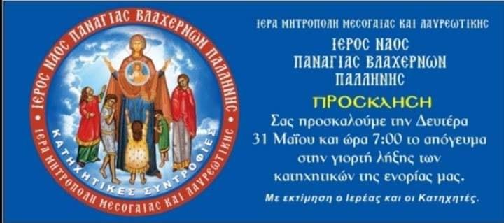 Γιορτή Λήξεως Κατηχητικών θα διοργανωθεί στον Ιερό Ναό Παναγίας Βλαχερνών Παλλήνης στις 31/05/2021