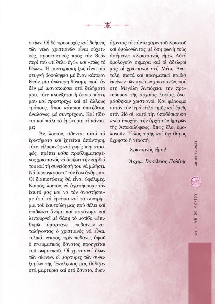 """""""Λόγος Κυρίου"""" - 30/05/2021 - Χριστιανός: βάρος, ντροπή ή τιμή;"""