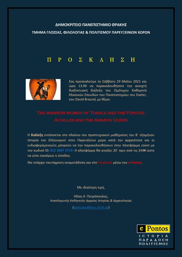 Το Τμήμα Γλώσσας Φιλολογίας και Πολιτισμού Παρευξείνιων χωρών του Δημοκρίτειου Πανεπιστημίου Θράκης σε ανοιχτή Διαδικτυακή Διάλεξη